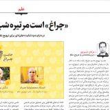 محمدرضا صیاد-جایزه یک عمر ترویج علم